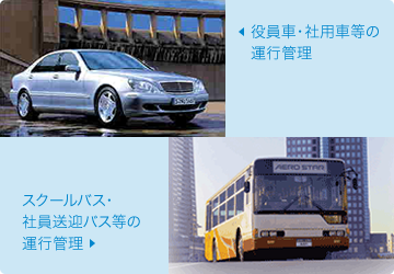 役員車・社用車等の運行管理 スクールバス・社員送迎バス等の運行管理