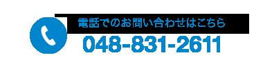 電話でのお問い合わせはこちら:048-831-2611