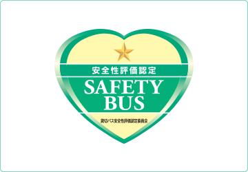 安全性評価認定ロゴ